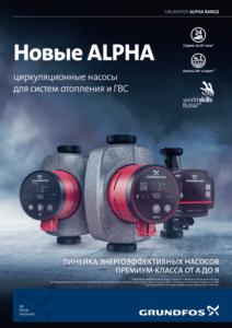 Циркуляционные насосы Grundfos ALPHA3