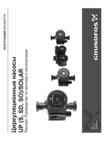 Циркуляционные насосы Grundfos UPS серии 100