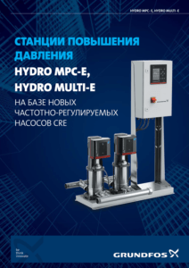 Насосные установки повышения давления Grundfos Hydro Multi-E CRE
