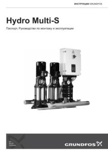 Насосные установки повышения давления Grundfos Hydro Multi-S CMV