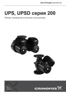 Циркуляционные насосы Grundfos UPS серии 200