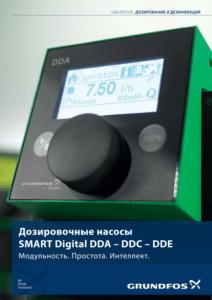 Дозировочные насосы Grundfos DDA