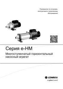 Горизонтальные многоступенчатые насосы Lowara e-HM