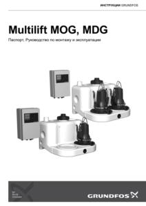 Канализационные насосные установки Grundfos Multilift MOG