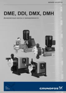 Дозировочные насосы Grundfos DME
