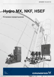 Насосные установки пожаротушения Grundfos Hydro MX CR