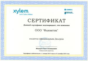 Дилерский сертификат Xylem Lowara