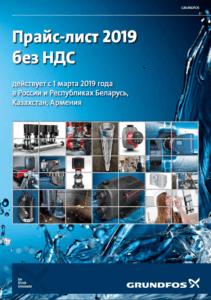 Энергосберегающий регулируемый циркуляционный насос Grundfos MAGNA3 25-60 180 1x230V PN10 артикул: 97924245
