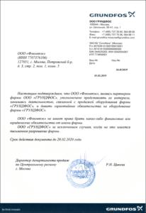 """ООО """"Флюмтэк"""" официальный партнер Grundfos"""