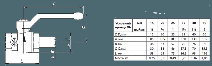 Шаровой полнопроходной кран BVR-D с внутренней резьбой