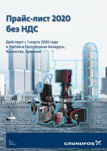 Прайс лист Grundfos 2020