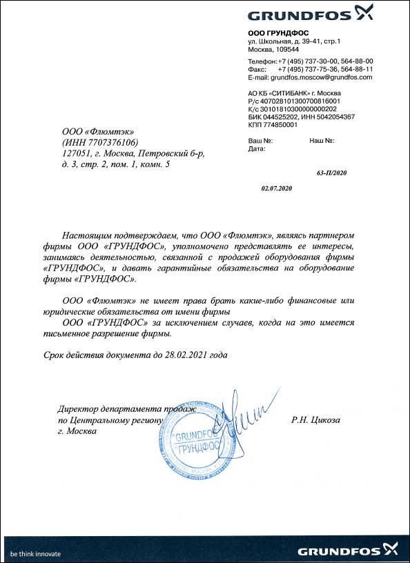 Письмо о партнерстве с Grundfos